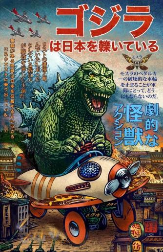 Chet Phillips_Assault On Tokyo